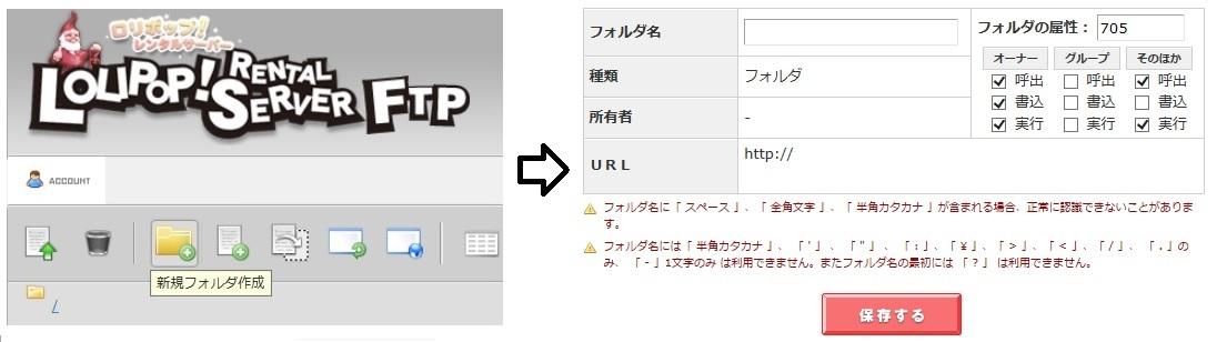ロリポップFTP 新規フォルダの作成