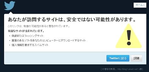 Twitterから有害サイト扱い