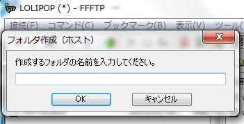 FFFTPフォルダの名前
