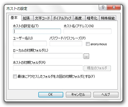 FFFTPホストの設定